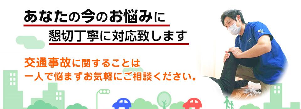 交通事故治療もお任せください。あなたの今のお悩みに懇切丁寧に対応致します。